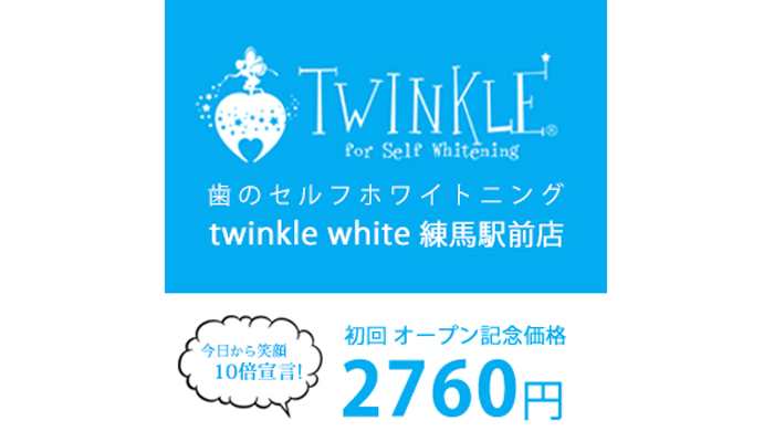 banner_twinkle