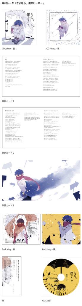cd_kasamura