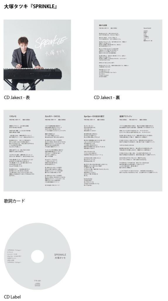 cd_otsuka