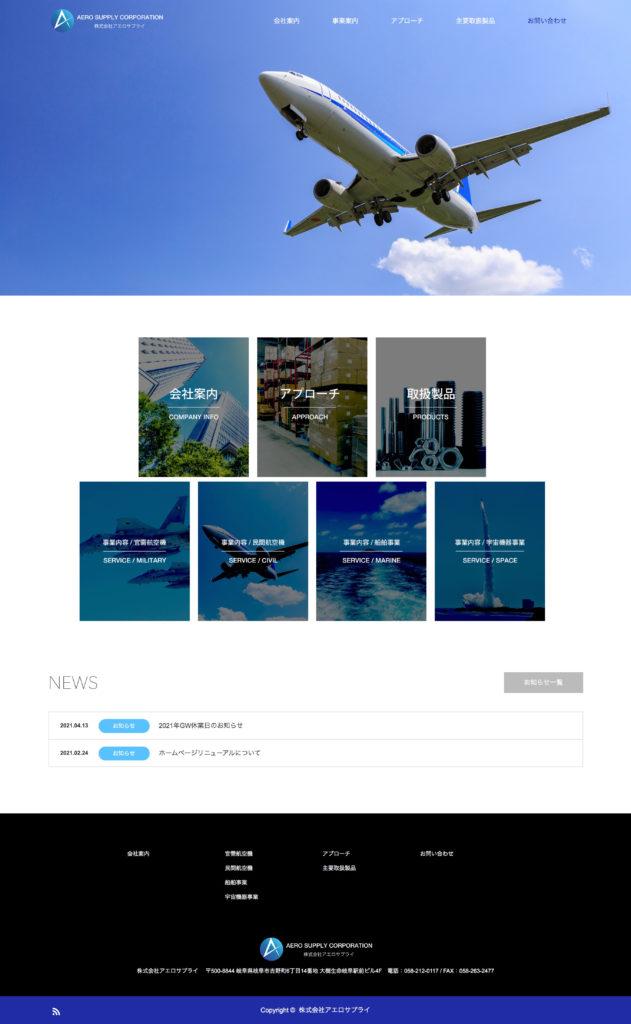 website_aerosupply