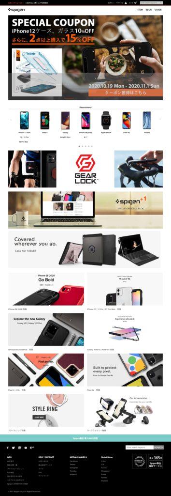 website_spigen